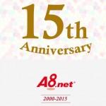 A8.netとはアフィリエイターの誰もが通るASP(アフィリエイト・サービス・プロバイダー)