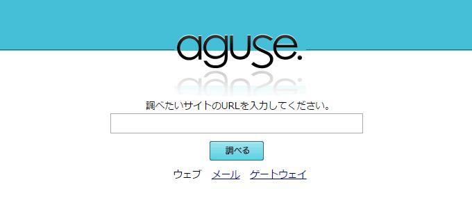 aguse.jpというサイト