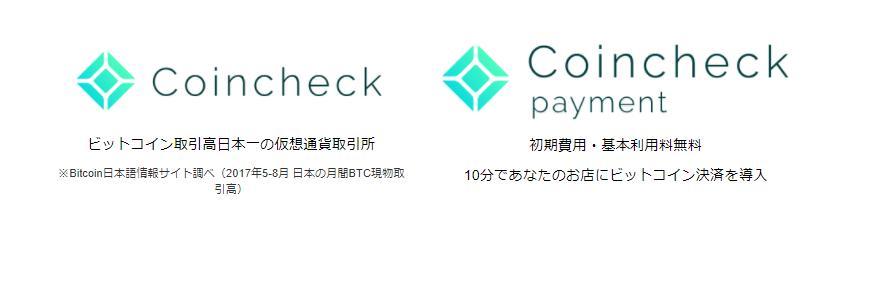 コインチェックという仮想通貨取引所のアフィリエイトとは