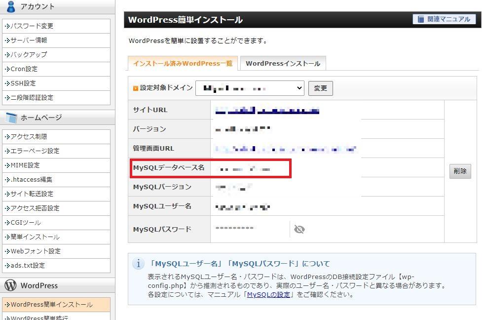 MySQLデータベース名を確認するモザイク処理